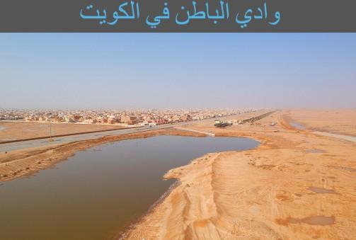 وادي الباطن في الكويت