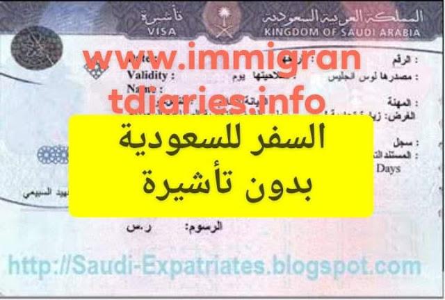 طلب تأشيرة السعودية