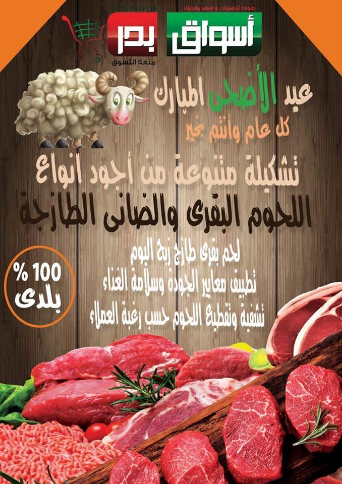 عروض اسواق بدر السويس من 16 يوليو حتى 26 يوليو 2020 عيد أضحى مبارك