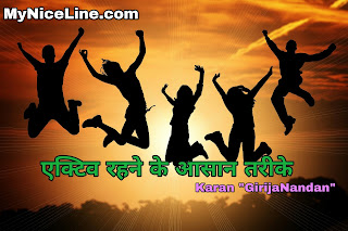 एक्टिव रहने के तरीके, एक्टिव कैसे रहें, एक्टिव कैसे बने| how to be active in hindi. How can I get active whole day in hindi. How can I be active and fit at home.