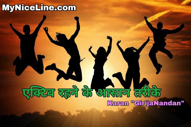 एक्टिव रहने के तरीके, एक्टिव कैसे रहें, एक्टिव कैसे बने| how to be active in hindi. How can I get active whole day in hindi. How can I be active and fit at home.