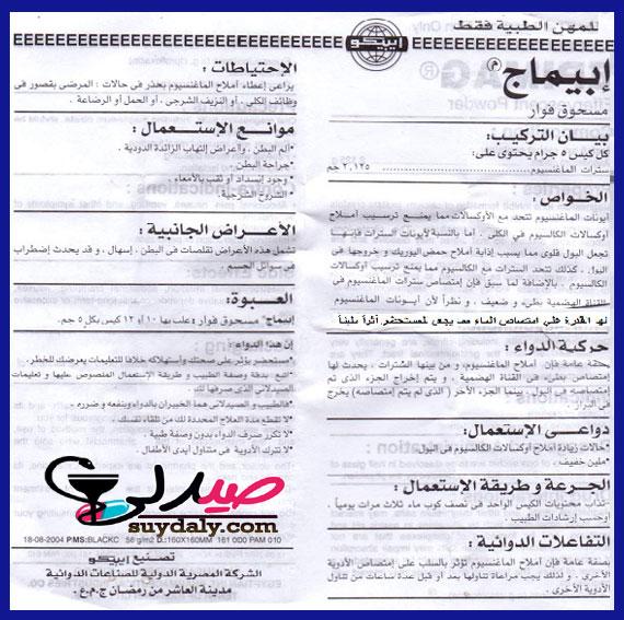 النشرة الداخلية لدواء ابيماج أكياس فوار