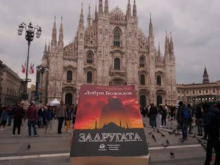 """""""Задругата"""", от Добри Божилов, в Милано - пред катедралата Дуомо"""