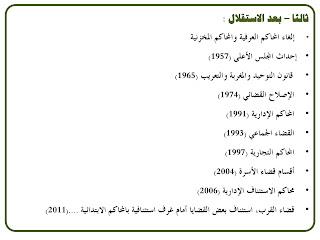 تطور التنظيم القضائي والخريطة القضائية بالمغرب