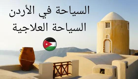 السياحة في الأردن | السياحة العلاجية