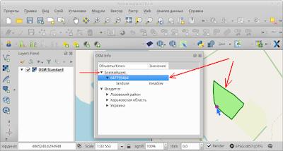 Определение безымянного объекта без поля name при помощи QGIS plugin - OSM Info