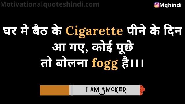 Smoking Shayari in Hindi