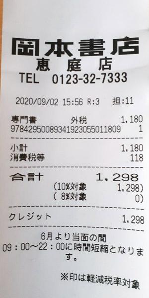 岡本書店 恵庭店 2020/9/2 のレシート