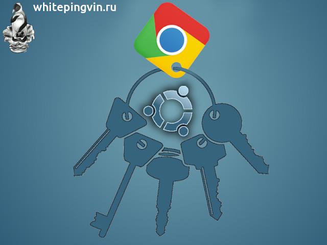 Убираем связку ключей для Chrome
