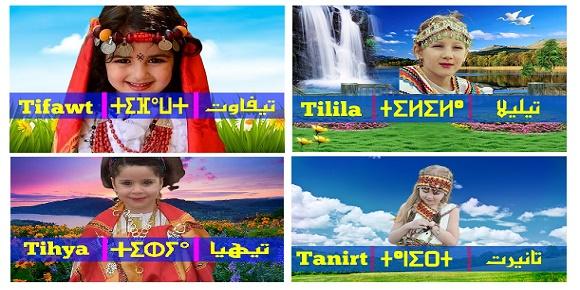 أجمل  أسماء أمازيغية للبنات فتاة امازيغية طفلة امازيغية