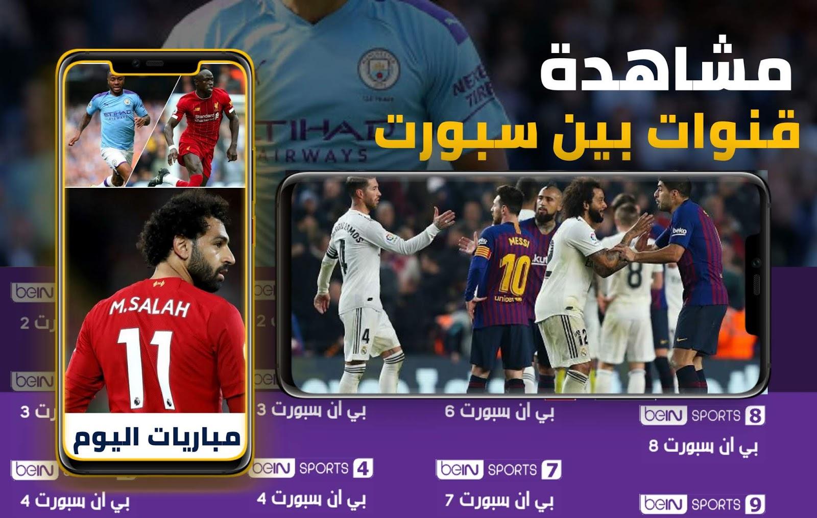 تنزيل تطبيق مشاهدة المباريات بث مباشر
