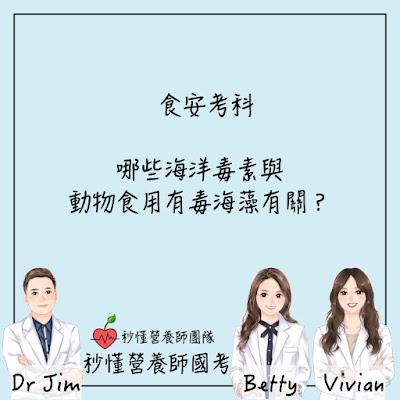 台灣營養師Vivian【秒懂營養師國考】哪些海洋毒素與動物食用有毒海藻有關?