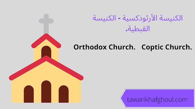 الكنيسة الأرثوذكسية - الكنيسة القبطية.