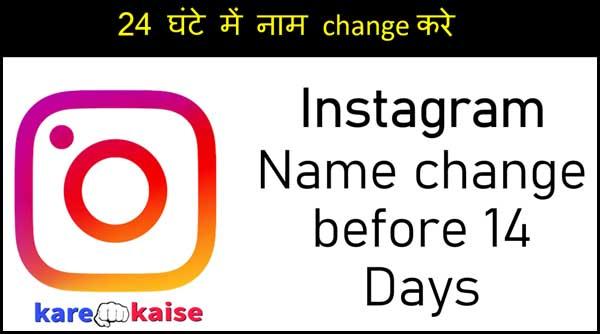 14-दिन-से-पहले-Instagram-Name-Change-नहीं-हो-रहा-है-तो-यह-करे.