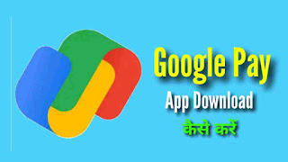 Google Pay App Download Kaise Kare