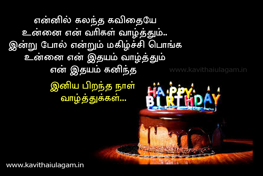 Birthday Kavithai Tamil Wishes Greetings