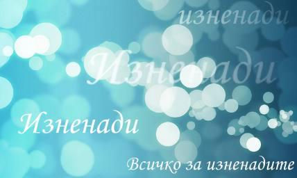 http://1.bp.blogspot.com/-FL49z7mpf3w/UDYP6xwQeWI/AAAAAAAAA3E/NJxzCLtFrlY/s1600/iznenadi.jpg