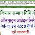 Pradhan Mantri kisan Samman Nidhi yojana online Registration kaise kare