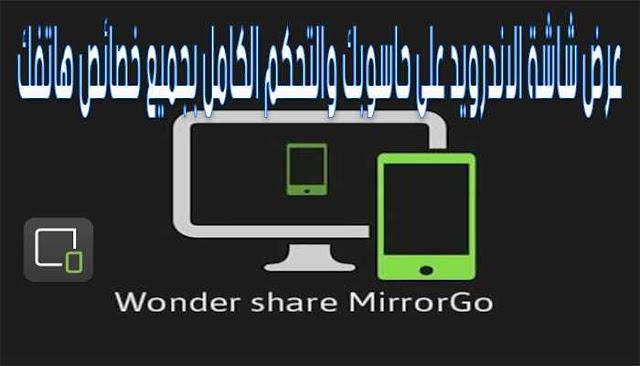 عرض شاشة الاندرويد على حاسوبك والتحكم الكامل بجميع خصائص هاتفك