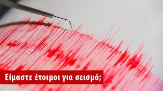 Ο σημερινός πρωινός σεισμός 4,9 Ρίχτερ ταρακούνησε για τα καλά την  πόλη των Τρικάλων.  Το θέμα είναι να μην έχουμε κανέναν μεγαλύτερο σε ισχύ σεισμό.  Όπως και να έχει, ο σημερινός σεισμός ήταν δυνατός, και κουνήθηκαν τα σπίτια των Τρικαλινών.   Το επίκεντρο του σεισμού ήταν 42 χλμ Ανατολικά της Άρτας, και είχε εστιακό βάθος τα 10 χιλιόμετρα.