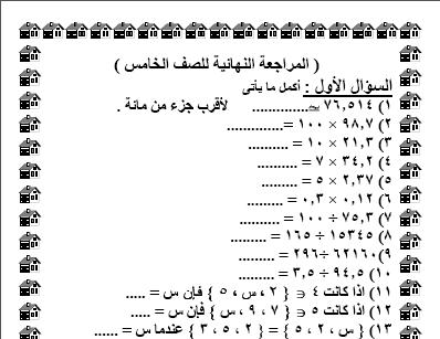 مراجعة شاملة رياضيات فصل أول