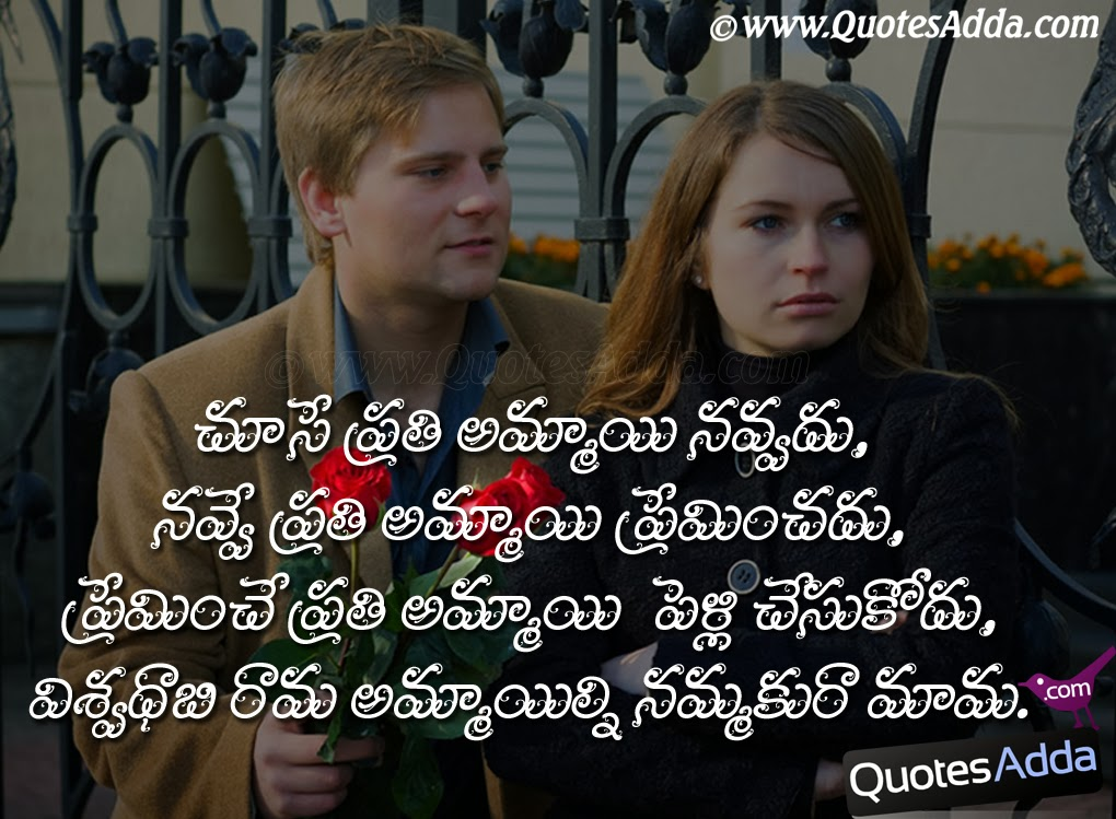 Telugu Funny Love Quotes : funny quotes in telugu telugu funny sayings telugu funny love quotes ...