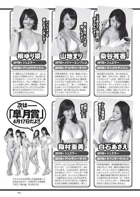 春のGIレース Haru no Gravure Idol Race 03