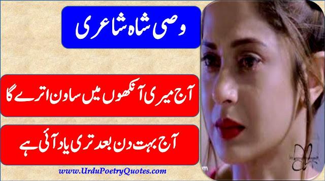Wasi Shah Poetry | Wasi Shah Poetry In Urdu | UrdPoetryQuotes