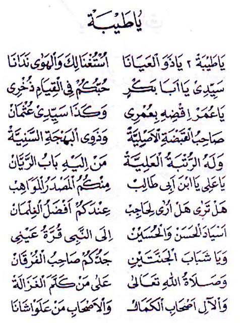 ya thoibah teks arab dan latin beserta artinya dalam bahasa indonesia