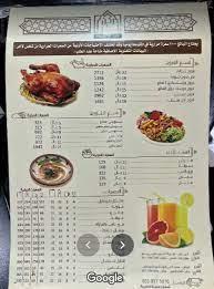 مطعم ركن الجليل