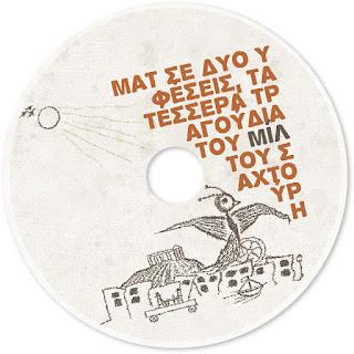 ΜΑΤ ΣΕ 2 ΥΦΕΣΕΙΣ - (2011) Τα τέσσερα τραγούδια του Μίτου Σαχτούρη (cd)