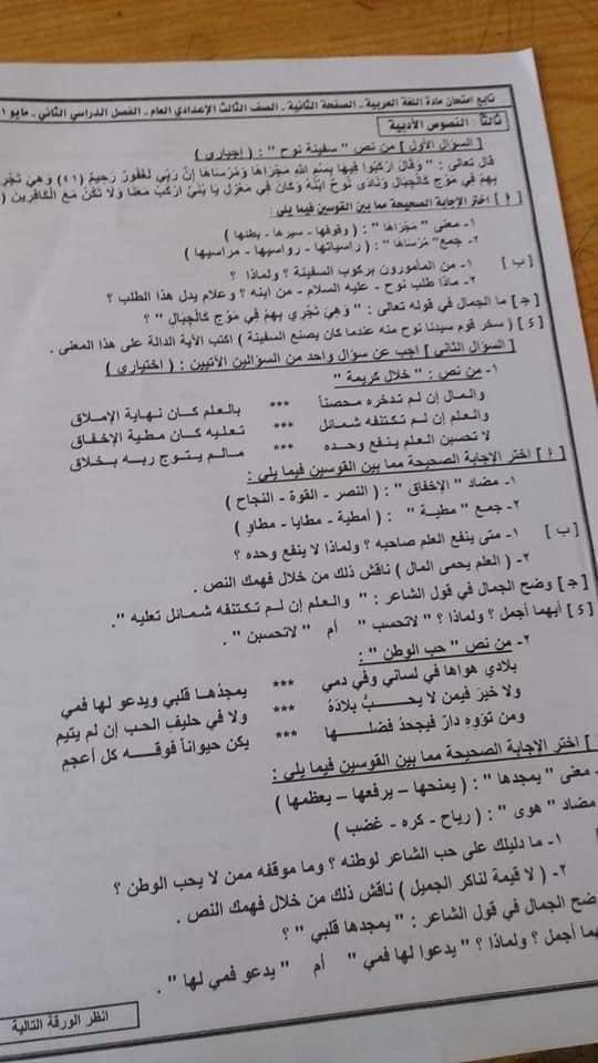 امتحان اللغة العربية آخر العام محافظة دمياط بالاجابات للصف الثالث الاعدادي ترم ثاني ٢٠٢١