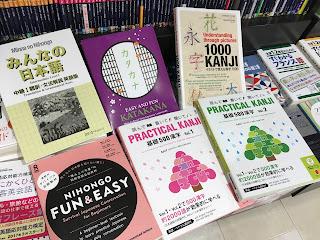Six Japanese textbooks, including those for kanji and katakana