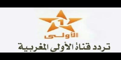 تردد قناة الاولى المغربية frequency-AL-AOULA-INTER الجديد على نايل سات