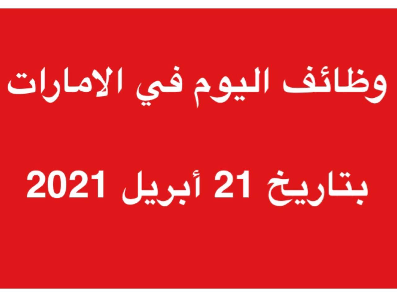 وظائف الامارات اليوم   بتاريخ ( 21 أبريل 2021 ) لكلٍ من المواطنين والمقيمين بدولة الامارات  وظائف الامارات اليوم بتاريخ 20 أبريل 2021 لعدة من التخصصات   وظائف أبريل 2021   وظائف خالية وفرص عمل بالامارات وحصل على وظيفة الان في الامارات  اليوم ( 21 أبريل 2021 ) لجميع التخصصات  يومي في دولة الامارات للمواطنين والمقيمين  بالامارات بتاريخ 21-4-2021