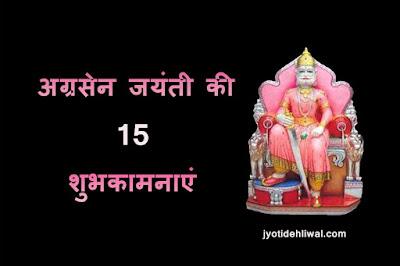 अग्रसेन जयंती की 15 शुभकामनाएं (Agrasen Jayanti wishes in hindi)