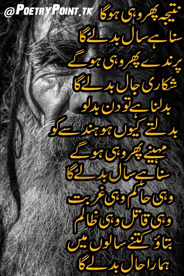 Urdu ghazal suna han sal badle ga// sad urdu ghazal//sad poetry about love in urdu//sad poetry sms