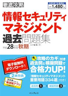 徹底攻略 情報セキュリティマネジメント過去問題集 平成28年度 秋期 [Joho Security Management Kako Mondai Shu Heisei 28 Nendo Shuki], manga, download, free