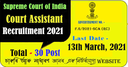 Supreme Court of India Recruitment 2021 for Court Assistant Post