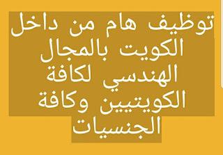 توظيف هام من داخل الكويت بالمجال الهندسي لكافة الكويتيين وكافة الجنسيات