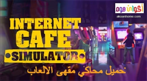 تحميل لعبة محاكي مقهى الالعاب Internet Cafe Simulator مجانا برابط مباشر