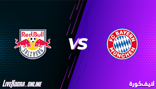مشاهدة مباراة بايرن ميونخ وريد بول بث مباشر بتاريخ 25-11-2020 في دوري أبطال أوروبا