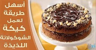 chocolate-cake-Recipe