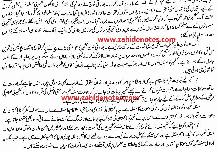 Kashmir hamari shah rag hai essay in urdu pdf