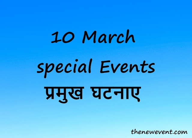 10 March All special events death  birth in Hindi