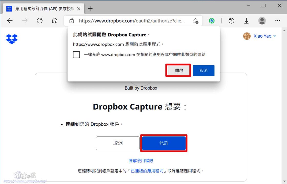 Capture 免費的螢幕截圖、錄影應用程式,截圖、錄影完成後立即將檔案保存到雲端硬碟