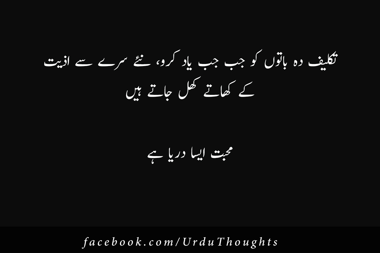 Beautiful Saying Quotes in Urdu Wallpapers Photos - Urdu ...