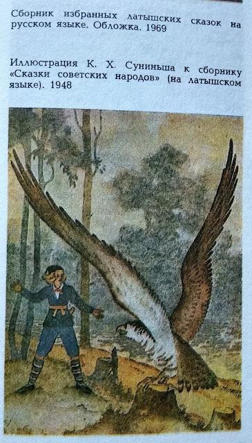 Сборник избранных латышских сказок на русском языке. Обложка 1969 г.