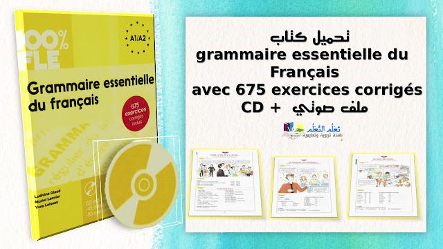 تحميل كتاب  grammaire essentielle du français avec 675 exercices corrigés + ملف صوتي  CD