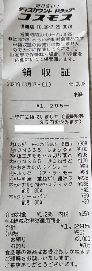 コスモス 世羅店 2020/3/7 のレシート
